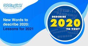 События 2020